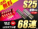 S25 LED ダブル球 68連 赤 ブレーキ/テールランプ