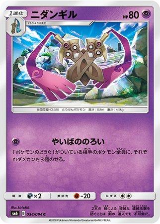 ポケモンカード 【SM6】 ニダンギル C 034/094 禁断の光_画像1