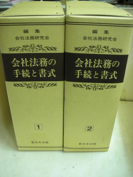 ◆◆会社法務の手続と書式1・2●会社法務研究会