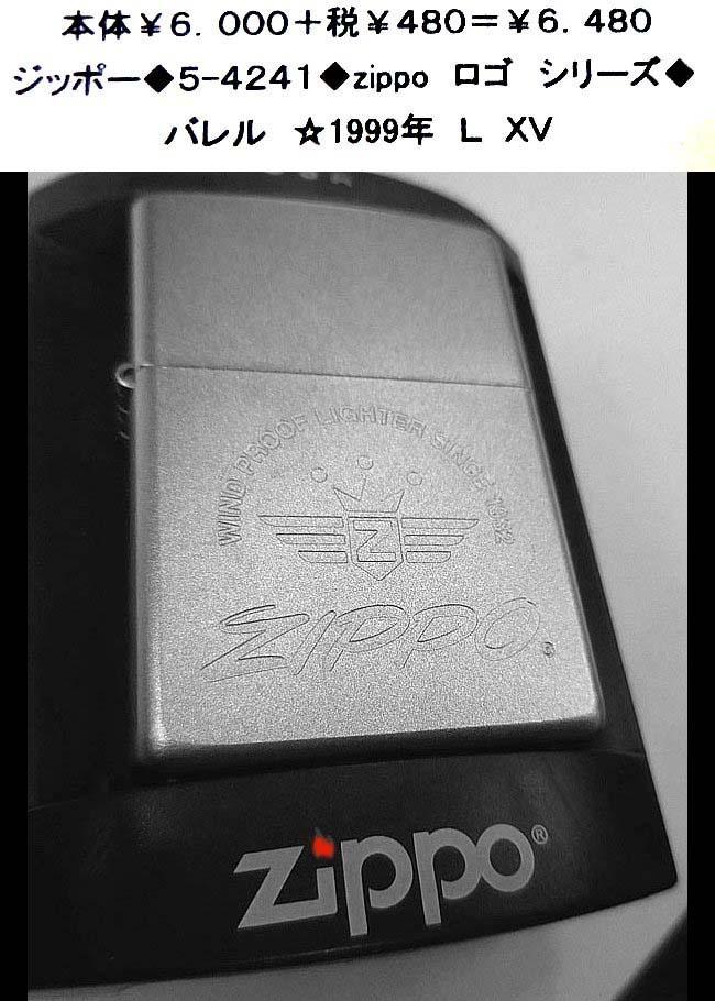 ジッポー◆5-4241◆zippo ロゴ シリーズ◆_画像1