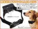 22д 無駄吠え防止 首輪 犬用 バークコントロール しつけ トレーニング