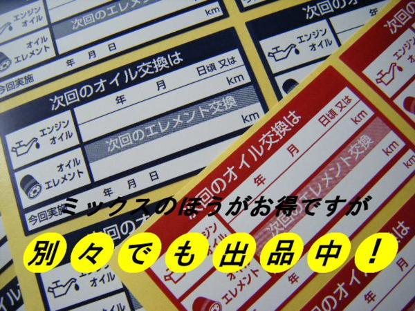 おまけ付⑥ミックス3000枚★次回のオイル交換シール/ヒット商品_画像3