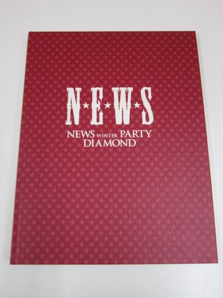 【西条店】NEWS ツアーパンフレット WINTER PARTY DIAMOND
