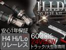 兼用品に注意!24v専用HID リレーレス 55w H4 Hi/Lo 超薄型 6000k