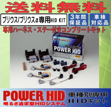 RG POWER・HID KIT プリウス&プリウスαヘッドライトト(5500K_画像1