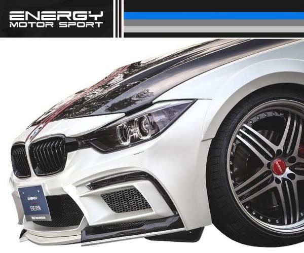 【M's】 BMW 3シリーズ F30 エアロ 4点set FRP+カーボン ENERGY_画像5