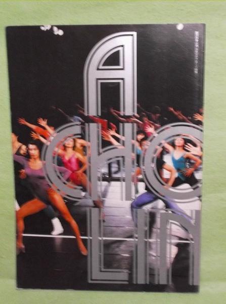 A-【パンフレット】劇団四季 コーラスライン 1985年