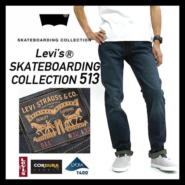 訳あり【Levi's skateboarding collection】513[S&E END]W28 ☆955830009_画像1