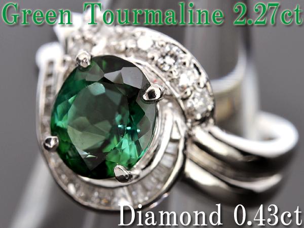 【BSJJ】Pt900 グリーントルマリン2.27ct ダイヤモンド0.43ct リング 約10.5号 中央宝石研究所 プラチナ ブルーイッシュグリーン 本物_画像1