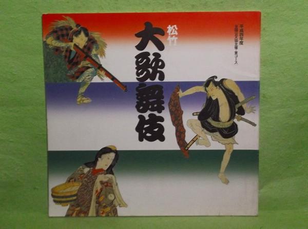 A-1【パンフ】松竹大歌舞伎 平成四年