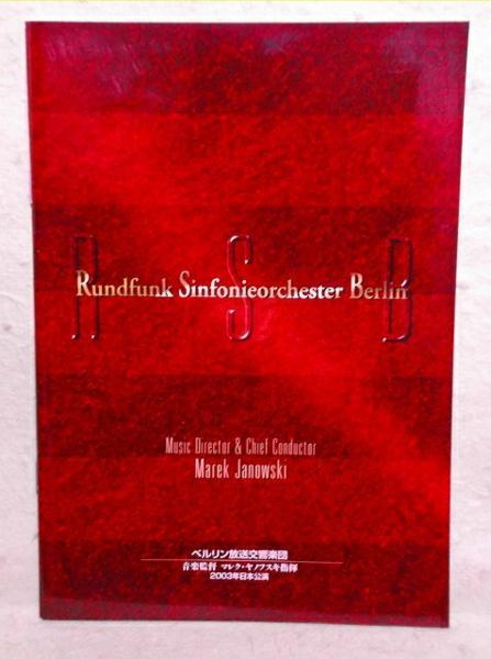 A-2【パンフ】ベルリン放送交響楽団 2003