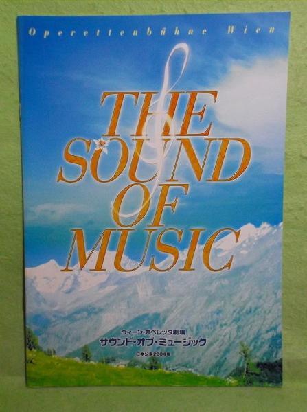 A-2【パンフ】ウィーン・オペレッタ劇場 サウンド・オブ・ミュージック 2004年日本公演