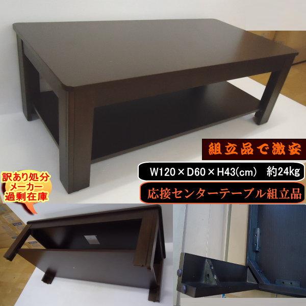 送料無料 訳あり 処分 過剰在庫 業務用 応接センターテーブル W120×D60cm TOK-DBR 組立品_画像1