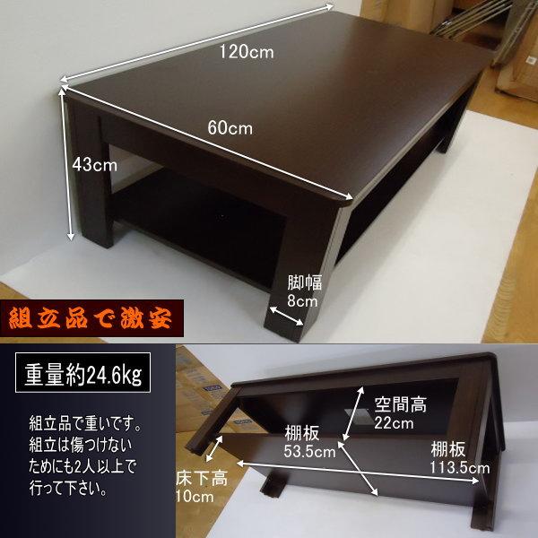 送料無料 訳あり 処分 過剰在庫 業務用 応接センターテーブル W120×D60cm TOK-DBR 組立品_画像2