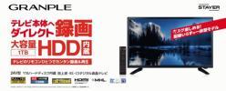 新品未使用未開封 24V型液晶テレビ 1TBハードディスク内