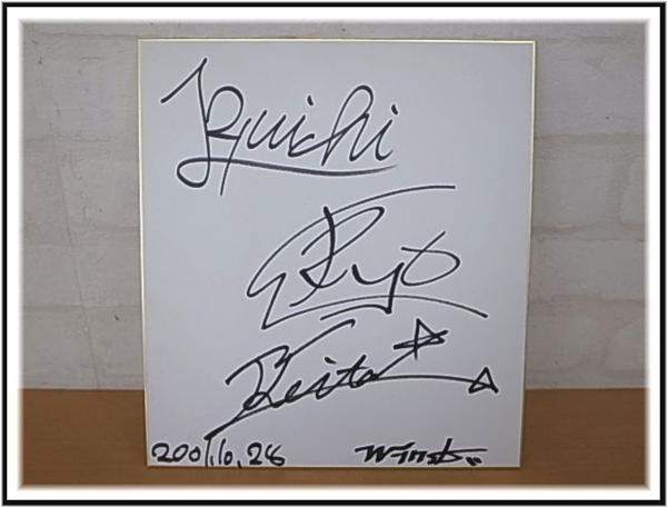w-inds. ウィンズ 直筆サイン色紙 緒方 龍一・千葉 涼平・橘 慶太 美品