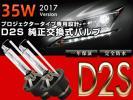 Kyпить 2017ver NEWモデル 専用設計 「輝-HIKARI」 D2S HID 純正交換 バルブ 6000K на Yahoo.co.jp