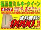 送料無料! 28年 福島県産 ミルキークイーン 玄米 30kg