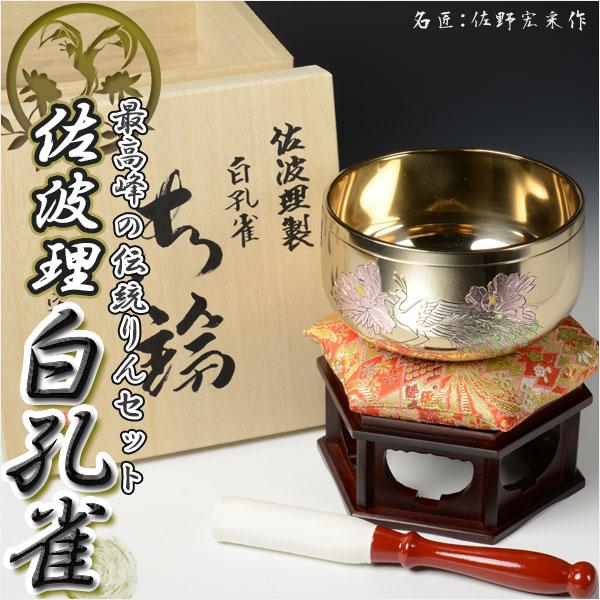国産仏具 最高級の佐波理おりん 白孔雀 4.0寸 送料無料 仏壇仏具
