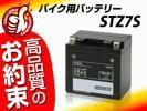 ◆同梱可能!安心の高品質! WR250R(JBK-DG15J) ・Dio Z4対応バッテリー 信頼のスーパーナット製 STZ7S 【YTZ7S/FTZ7S互換】◆