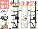 突っ張り式188cm【ブラウン】キャットタワー 今なら替え支柱付!