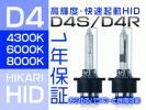 Kyпить ★35%OFF!高輝度 快速起動 ブランドのTKK-G HID 交換用D4R D4S 自由選択 на Yahoo.co.jp
