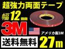 3M超強力両面テープ/27m巻き/幅12mm/厚さ0.8mm車外/車内送料無料