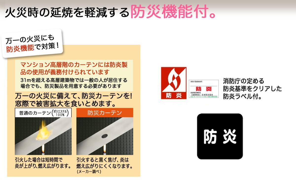 A1577■訳あり ドレープカーテン 防炎 サテン生地 1級遮光 日本製 1枚 200x250cm ベージュ_画像4