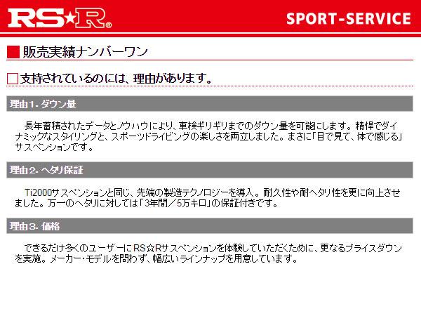 RSRダウンサス アテンザスポーツ GG3S 15/7〜19/12 FF NA 5ドア2