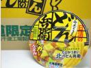 【北海道グルメマート】北海道限定品 日清食品 北のどん兵衛