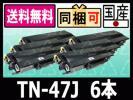 送料無料 TN-47J Brother リサイクルトナー 6