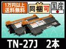 2本セット TN-27J リサイクルトナーBrother H