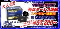 【NEW!】VIPER330V 取り付け工賃込み!!(国産車