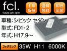 fcl.1年保証 35W HID H11 シビック セダンF