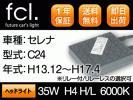 fcl. 1年保証 35W HID H4 セレナC24