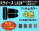 ミライース LA300S カット済みカーフィルム