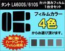 タント / タントカスタム LA610S カット済みカーフィ
