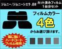 ジムニー / ジムニーシエラ JB43W カット済みカーフィ