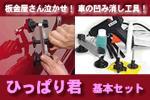 □ひっぱり君:車の凹バイクタンクの凹:自分で修理工具□