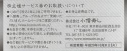 □.小僧寿し 株主サービス券 200円割引券(1000円毎に