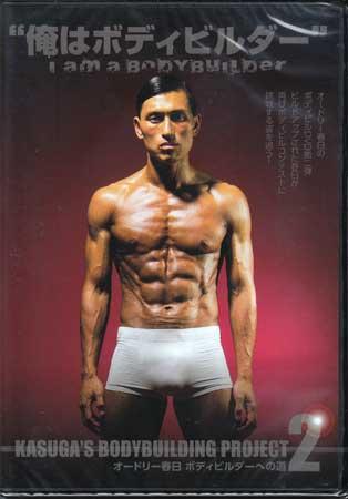 ◆新品DVD★『オードリー春日 ボディビルダーへの道2 I am a Bodybuilder! 俺はボディビルダー 赤版 ジャケット:Aタイプ』 ★ グッズの画像
