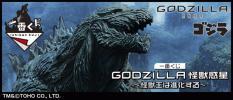 送料無料 一番くじ GODZILLA ゴジラ 怪獣惑星 怪獣