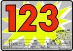 【即決】◆プライスボード◆AS-45プライスセット◆スチール