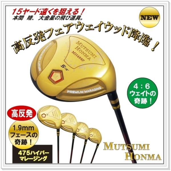 ①【MUTSUMI HONMA】MH488F 高反発フェアウェイウッド【W3:R】