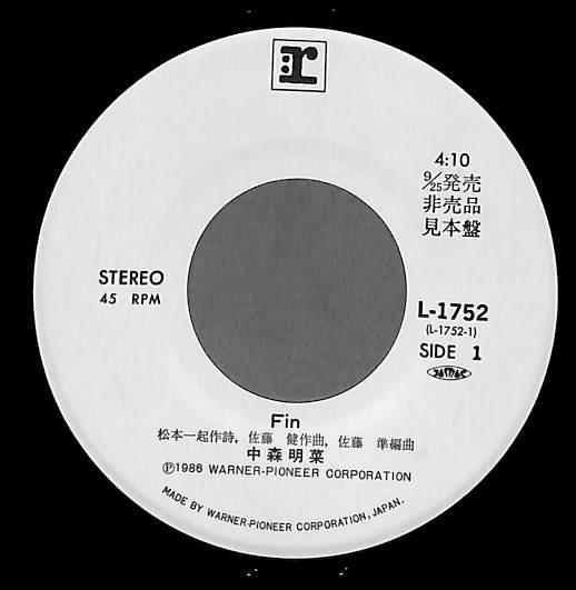 プロモ 白ラベル ◇ 中森明菜 / FIN [EP]_画像3
