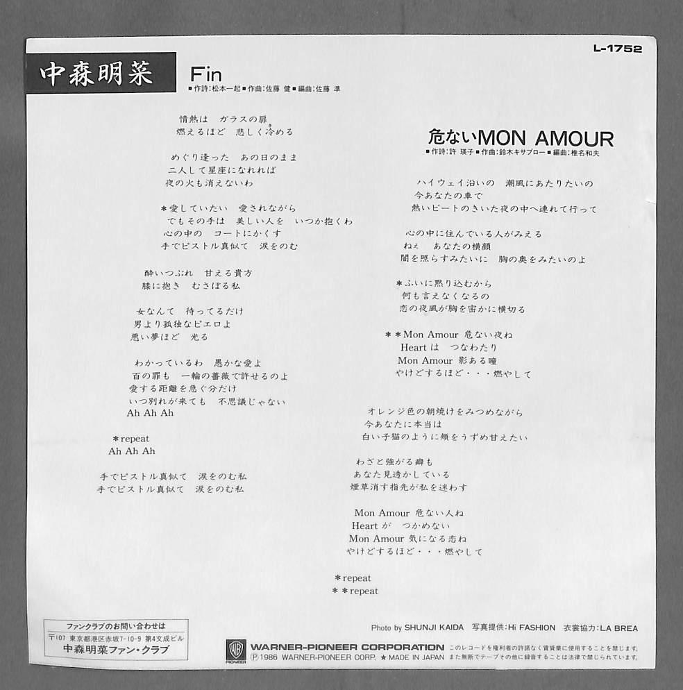 プロモ 白ラベル ◇ 中森明菜 / FIN [EP]_画像2
