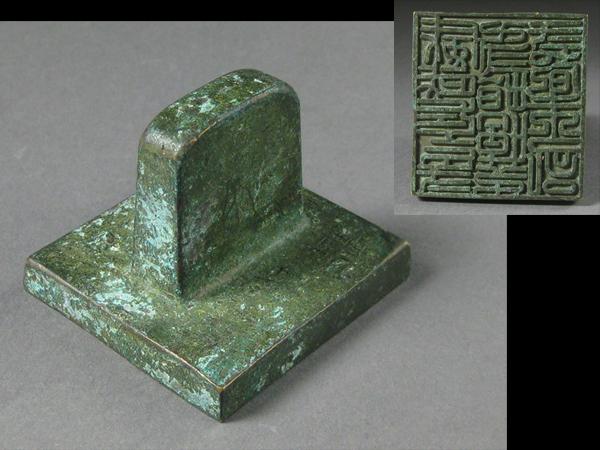 【古玄社】時代唐物 中国古青銅造/印章 TNN04