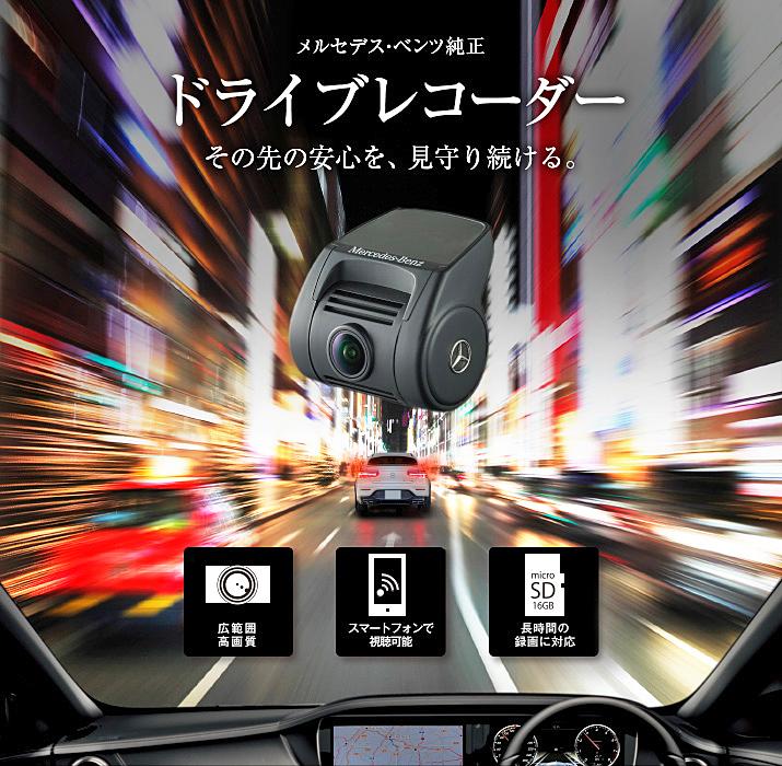 【M's】ベンツ AMG W222 Sクラス/W217 Sクラスクーペ(2013y-)純正品 ドライブレコーダー(※ 赤外線反射ガラス車専用)/正規 M2228293010MM_画像5