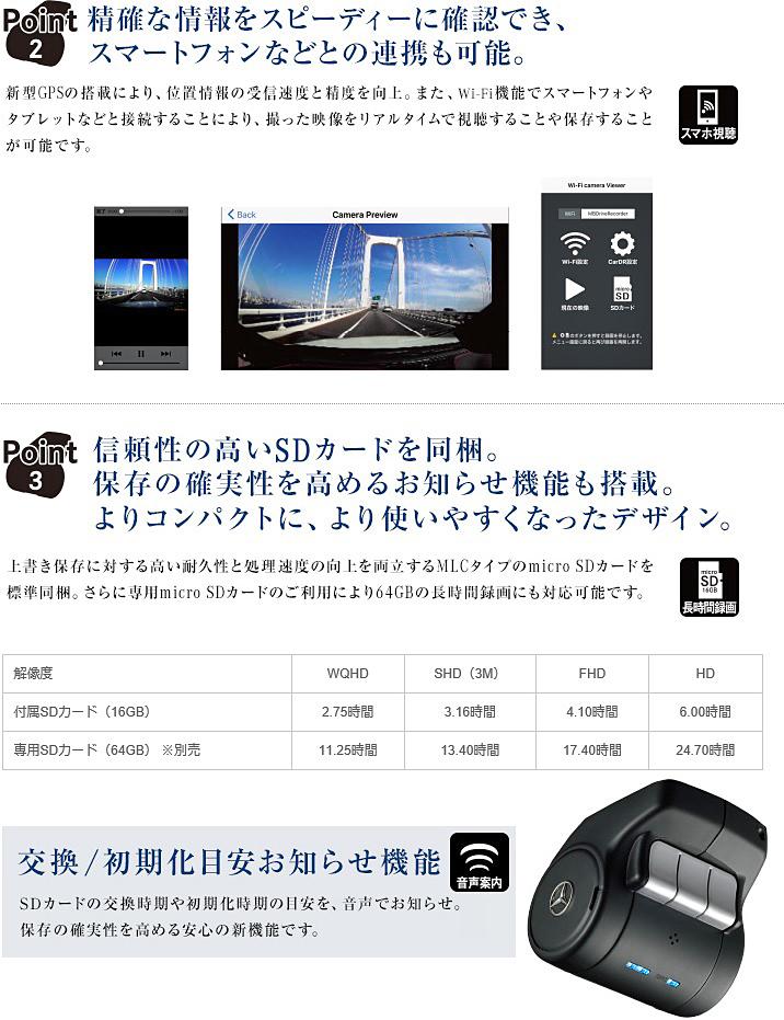 【M's】ベンツ AMG W222 Sクラス/W217 Sクラスクーペ(2013y-)純正品 ドライブレコーダー(※ 赤外線反射ガラス車専用)/正規 M2228293010MM_画像3