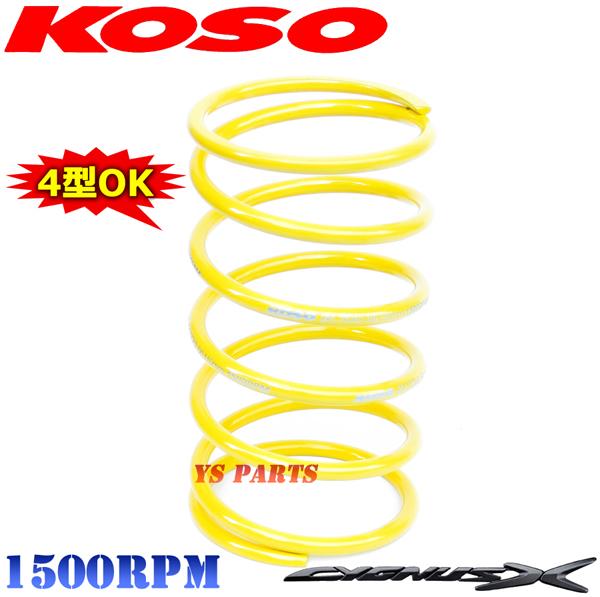 KOSOハイスピードプーリーTYPE X BW'S R[2JS]BW'S125[2型 BG1] [ドライブフェイス/ランププレート/ウエイトローラー/センタースプリング付]_画像5